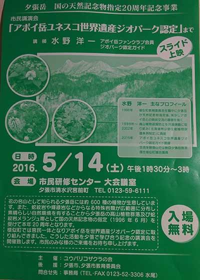 市民講演会「アポイ岳ユネスコ世界遺産ジオパーク認定」まで開催