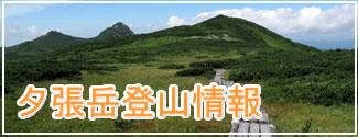 夕張岳の登山情報